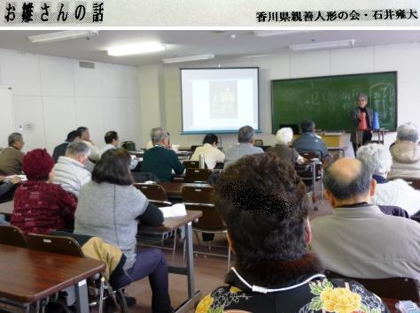 a蓬莱歴史研究会P1290487