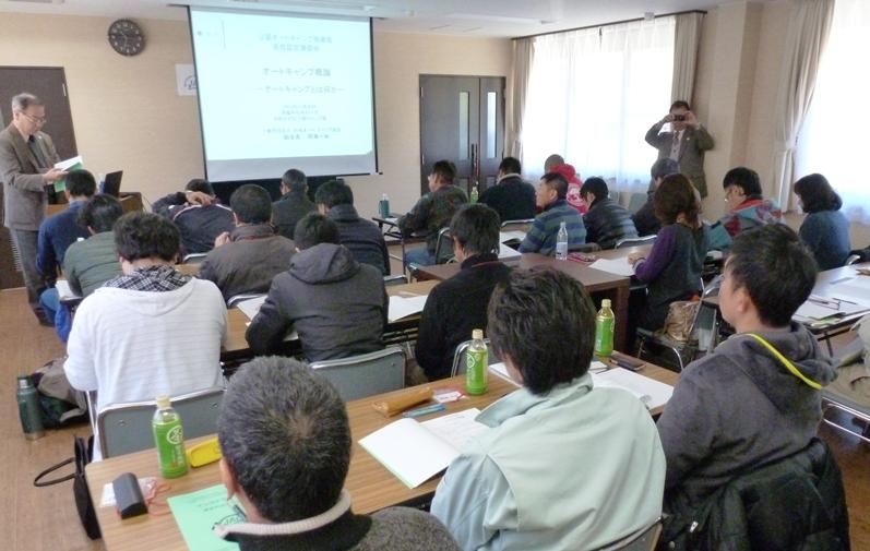 画像 20131130日本オートキャンプ協会指導者講習会 002-2