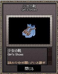 少女の靴は侘びのつもりか?