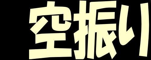 空振り ((+_+))