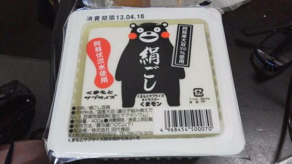 くまもん絹ごし豆腐
