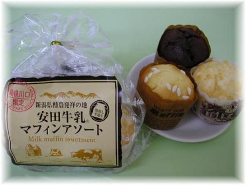 安田牛乳マフィン