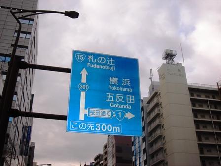 20131223桜田通り看板