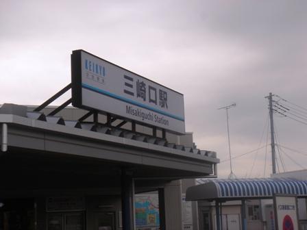20131223三崎口