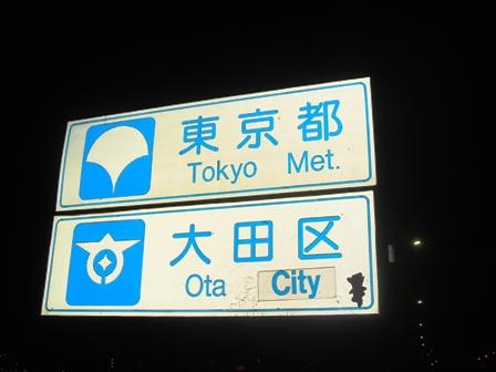 20131224東京看板