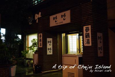 cheju31.jpg