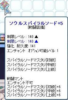 サブマント+5