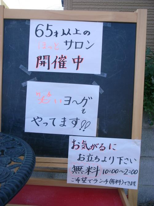 繧オ繝ュ繝ウ+004_convert_20111007222503