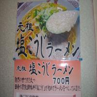 2011.12.29大吉ラーメン2