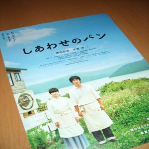 2012.1.6しあわせのパン