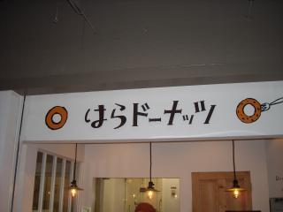 2012.1.17札幌土産3