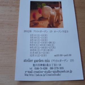 2012.2.8ミウ