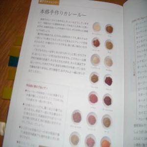 2012.2.18佐々木十美さん1