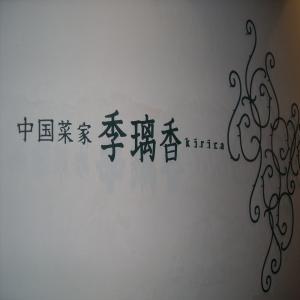 2012.2.18中華5