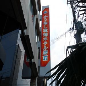 2012.2.9沖縄1