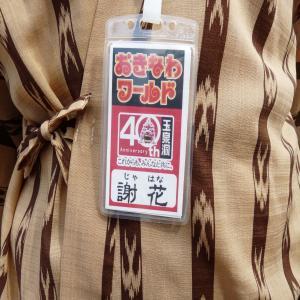 2012.2.10沖縄19