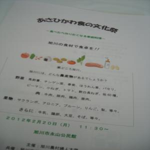 2012.2.20食の文化祭1