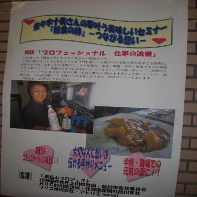 2012.3.2十美さん