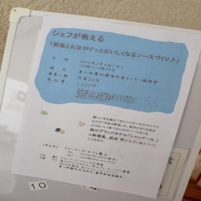 2012.3.4武田シェフ8