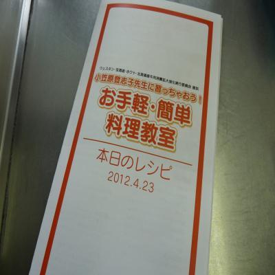 2012.4.24料理教室