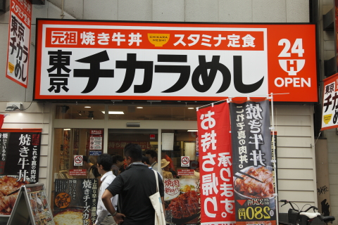 tokyochikarameshikanban.jpg