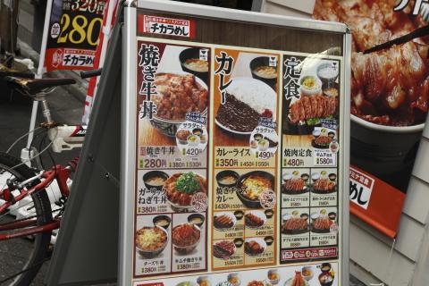 tokyochikarameshimenu.jpg