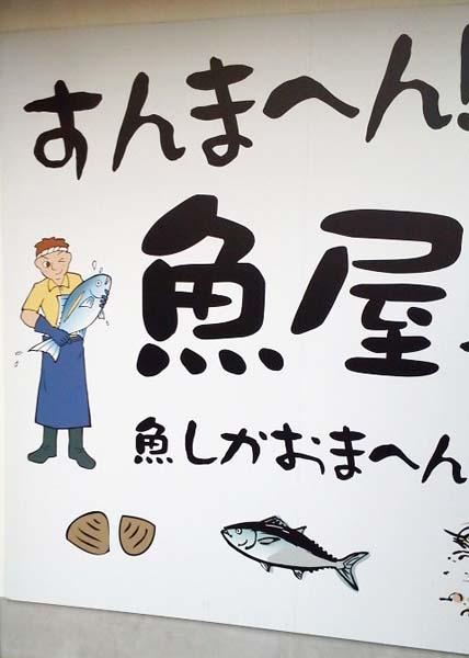 魚屋3 - コピー