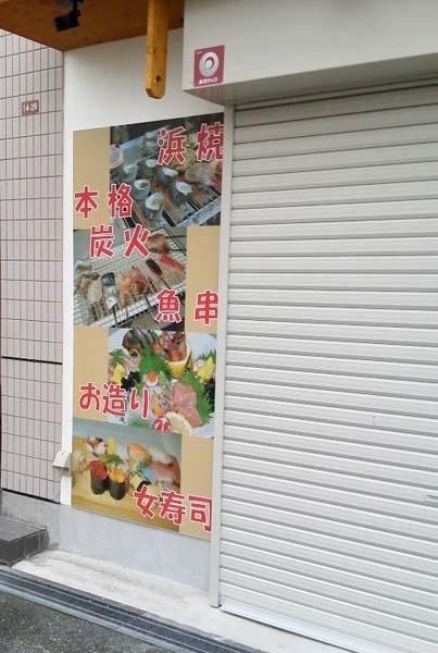 魚屋4 - コピー