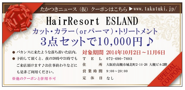 1002HairResortESLAND佐敷様