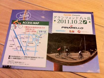 蜈ォ繝カ蟯ウ_convert_20110923074633