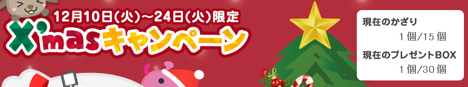 2013年クリスマスイベント_げん玉