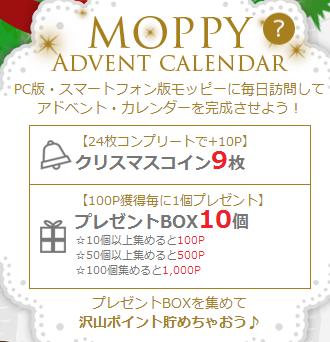 2013年クリスマスイベント_モッピー