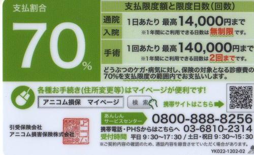 アニコム保険証106
