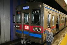 京成電鉄・特急