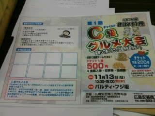 ブログ用 広報委員会10.7(2)