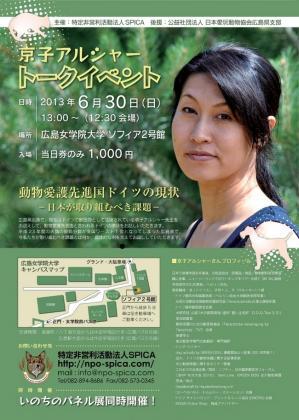 2013/6/30 京子アルシャートークイベント