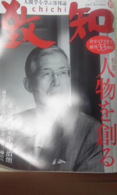 『致知』10月号  人物を創る.jpg
