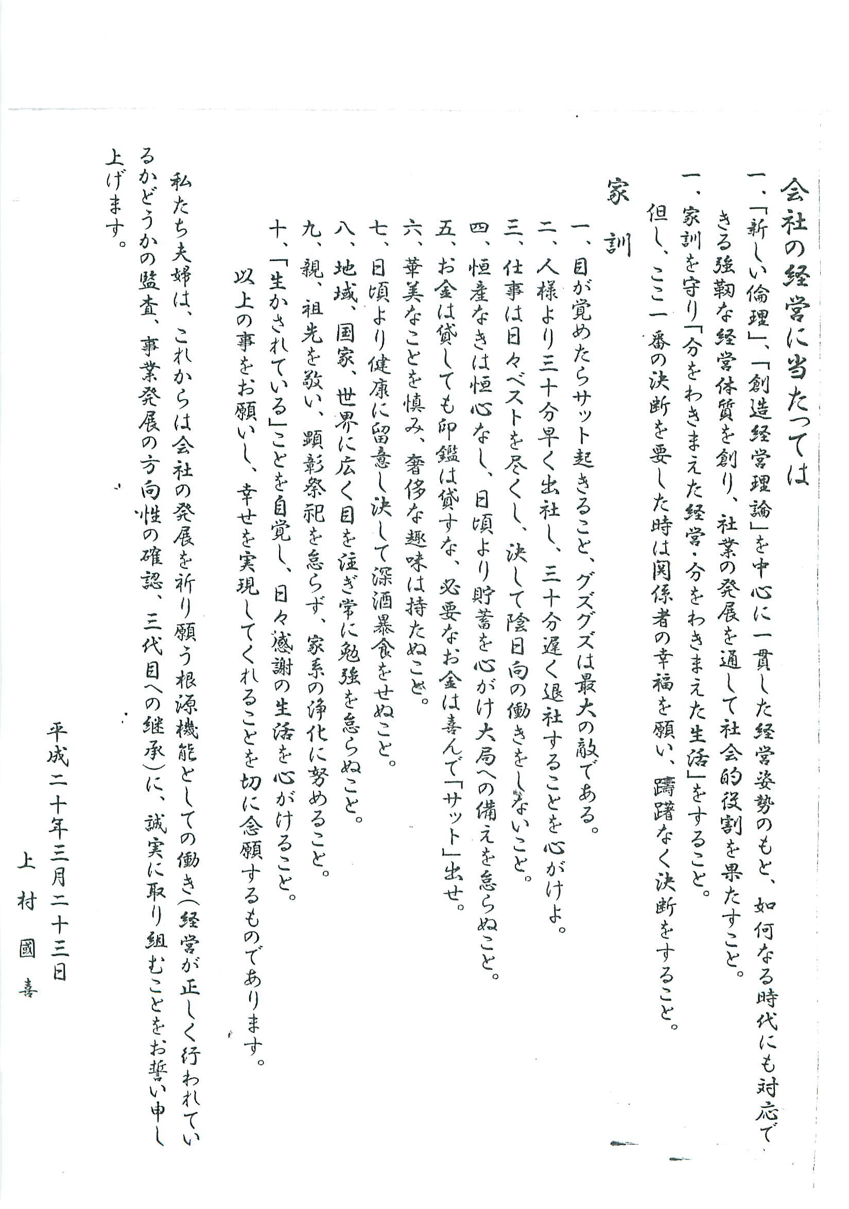 上村 国喜氏 家訓.jpg