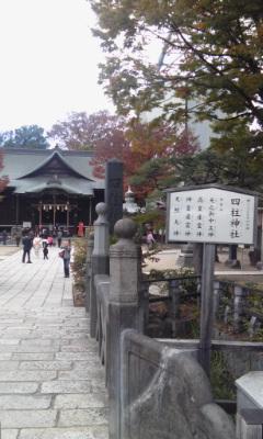 四柱神社 入り口