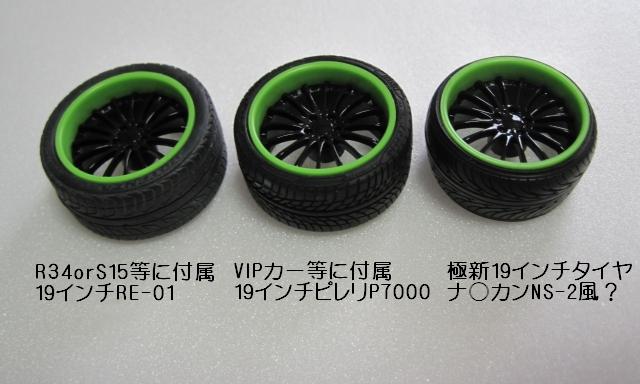 アオシマ VIP 極 タイヤ