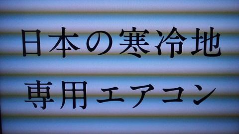 20131206用・寒冷地専用