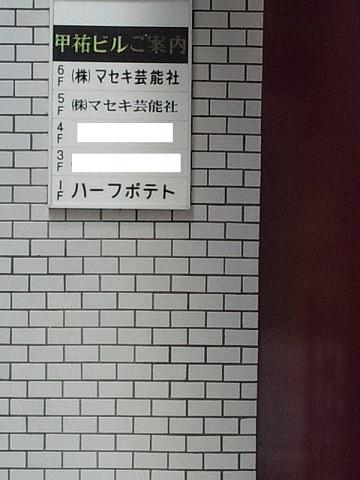 20131210用・マセキ拡大