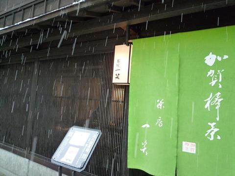 4kanazawa2