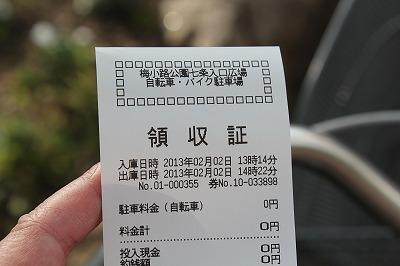 054_20130202195209.jpg
