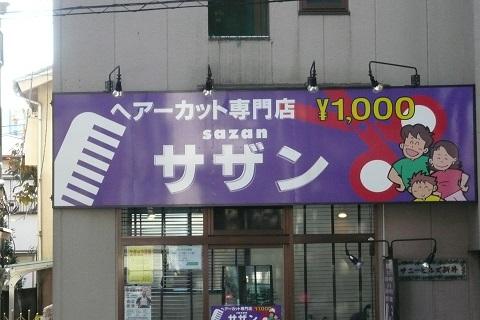 P1050082.jpg