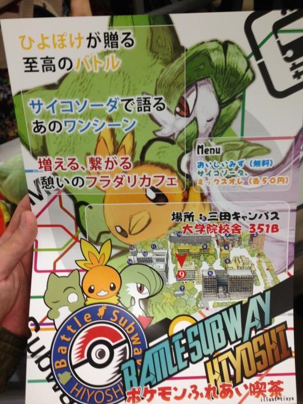 battle_subway_hiyoshi_convert_20131127093644.jpg