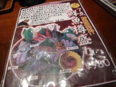 上野「上野市場 宴」3