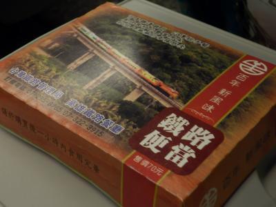 高雄から台北へ10