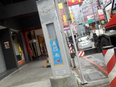 最終日の台北6