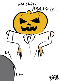 helloweenhakase